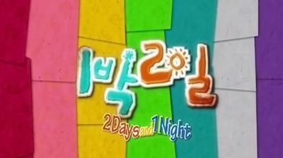 1 Night 2 Days Variety Logo