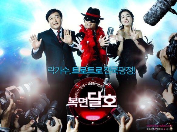 cha tae hyun highway star film