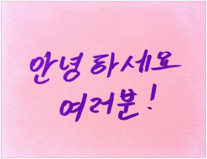 zdravo svima na korejskom i napisano hangulom