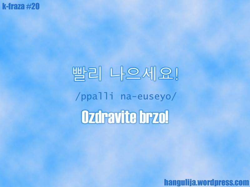 korejska fraza ozdravi brzo