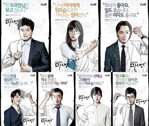 misaeng k-drama