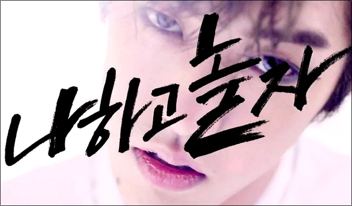 Screenshot from CROSS GENE's Play with me MV