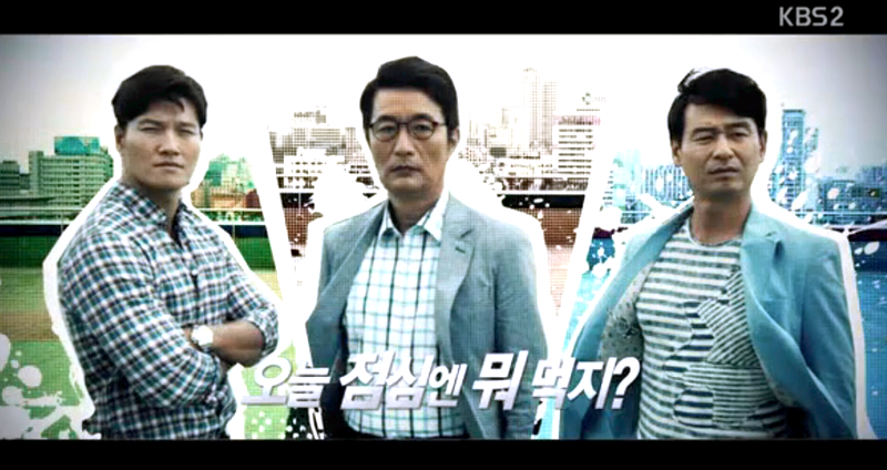 Screenshot from The Producers K-drama